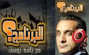 البرنامج؟ مع باسم يوسف .. أ. غادة شهبندر – 25 ديسمبر 2011