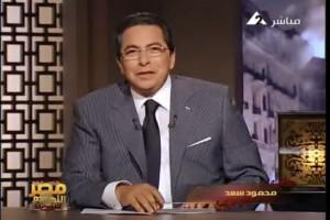 !!بالفيديو….محمود سعد هو ايه إللي بيحصل فى البلد